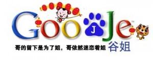 Die chinesische Suchmaschine